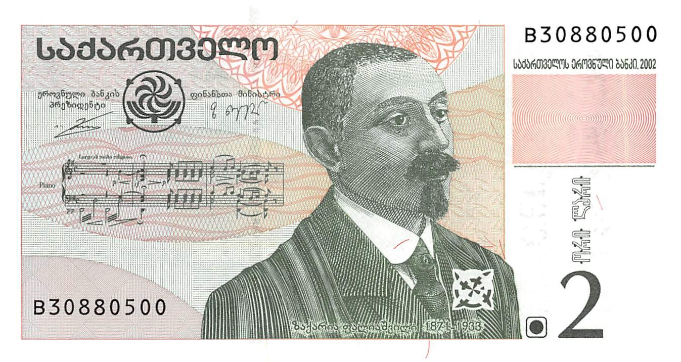 Georgia Paper Money 2 Lari 2002 UNC